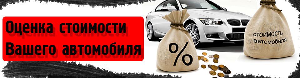 otsenka_stoimosti_auto